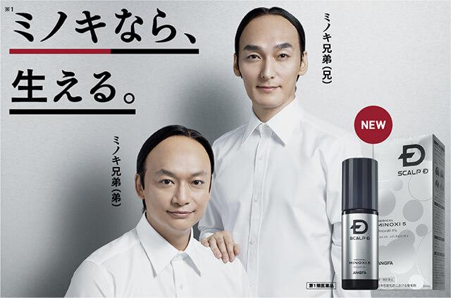 アンファーのスカルプD広告